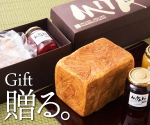gift贈り物